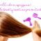 Capelli che si spezzano dopo l'estate: la beauty routine per evitarlo